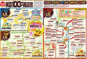 第11回箕面100円商店街チラシ_裏